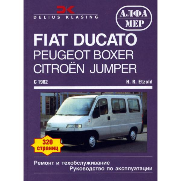 fiat ducato, peugeot j5 литература