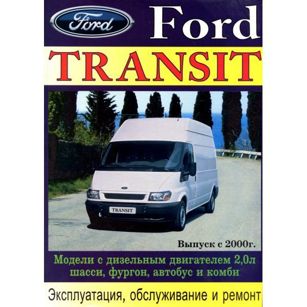 ford fusion. руководство по эксплуатации техническому обслуживанию и ремонту скачать
