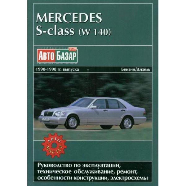 руководство по ремонту mercedes w140 скачать